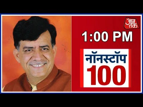 Non Stop 100: Satish Mahana Takes Charge As Energy Minister Of UP