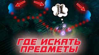 Diablo 3: правильный поиск легендарных предметов