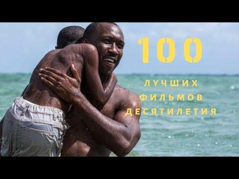 100 лучших фильмов десятилетия ( часть 1) |  Фильмы которые стоит посмотреть | Лучшие фильмы