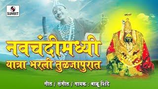 Navchandimadi Yatra Bharali Tuljapurat - Devi Bhaktigeet - Sumeet Music
