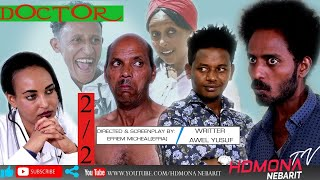 HDMONA - Part 2 - ዶክተር ብ ኣወል ዩሱፍ Doctor by Awel Yusuf - New Eritrean Drama 2019