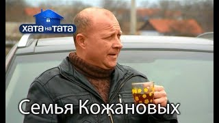 Семья Кожановых. Хата на тата. Сезон 6. Выпуск 6 от 09.10.2017