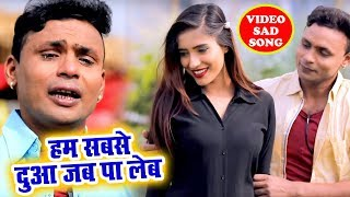 Babu Kumar SinghMinak Raja का सबसे दर्द भरा गीत - Hum Sabse Dua Jab Pa Lem - Bhojpuri Sad Song 2019