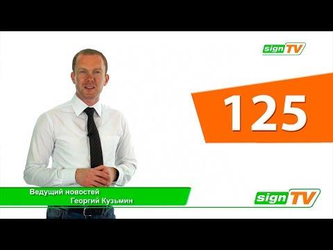 Выпуск 125. Новости на канале SIGN TV