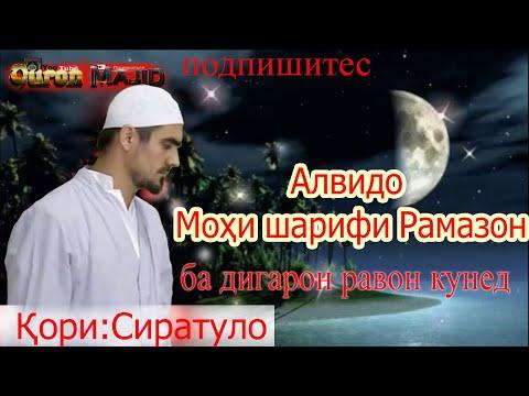 Қори СИРАТУЛЛО РАУПОВ Алвидо РАМАЗОН