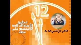 خطة مذاكرة كاملة للصف الثالث الثانوي منهج اللغة العربية