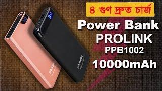 [ বাংলা ] Fast Charging Power Bank - PROLINK PPB1002 | Unboxing, Price, Back up | TutorBari