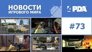 Новости игрового мира Android - выпуск 73 [Android игры]