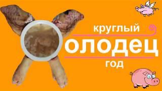 Холодец рецепт | Натуральный и вкусный | Ушки и ножки