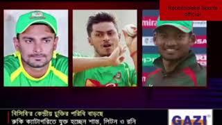 Today Bangladesh sports news | 13-6-2018