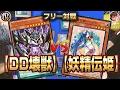 【#遊戯王】DD壊獣vs妖精伝姫【#フリー対戦】