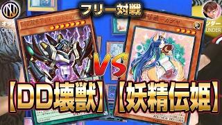 遊戯王 dd壊獣vs妖精伝姫 フリー対戦