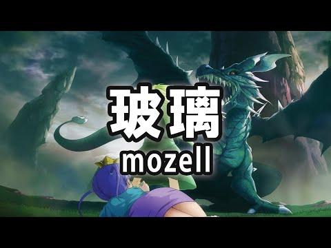 玻璃(はり)/mozell ざくざくアクターズ 異世界スカイドラゴン戦BGM
