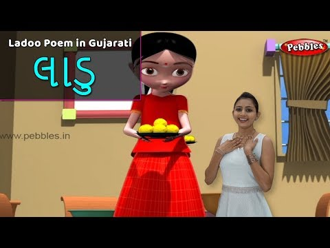 Ladoo Song in Gujarati  Gujarati Rhymes With Actions For Kids  Baby Rhymes  Gujarati Balgeet