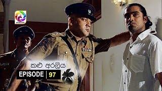 Kalu Araliya Episode 97 || කළු අරලිය   . . . | සතියේ දිනවල රාත්රී 10.00 ට ස්වර්ණවාහිනී බලන්න... Thumbnail