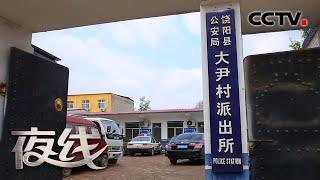 《夜线》 派出所 第二集 乡村守护者 | CCTV社会与法