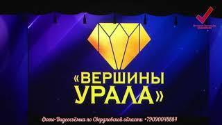 Вершины Урала финал 4 часть