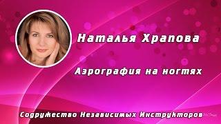 Наталья Храпова. Аэрография на ногтях