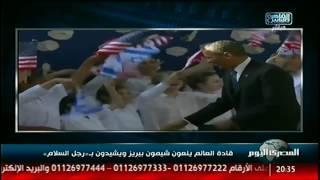 قادة العالم ينعون شيمون بيريز ويشيدون بـ«رجل السلام PJ#PJنشرة_المصرى_اليومPJ