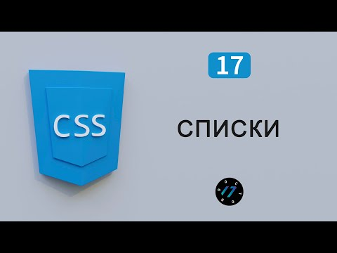 Как оформить список CSS, Стиль маркированного, нумерованного списка CSS, Видео курс по CSS, Урок 17