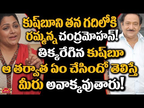Thumbnail: OMG! Actress Khushboo Called by Chandra Mohan For This? | Celebs News | Tollywood News