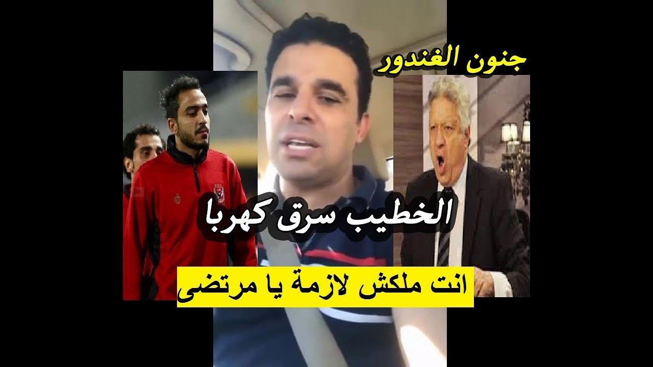 شاهد رد فعل و إنهيار الغندور بعد إنتهاء صفقة كهربا للأهلي و يفرم مرتضى منصور