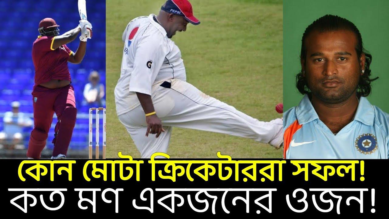 ||কোন মোটা ক্রিকেটাররা সফল/কার ওজন কত!  | Top 5 Heavy weight Cricketer