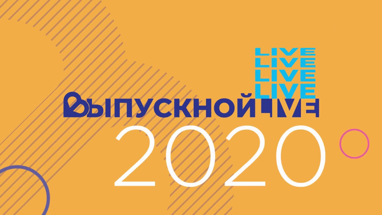 Поздравление выпускников 2020 от ректора РТУ МИРЭА С.А. Куджа