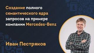 Создание полного семантического ядра запросов на примере компании Mercedes-Benz