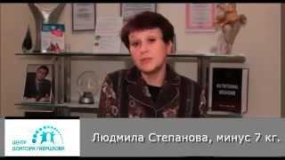 Людмила Степанова, пациентка клиники доктора Гаврилова