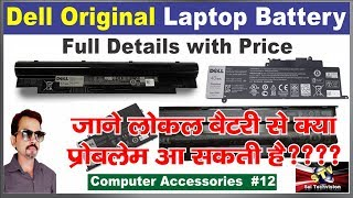 Dell Laptop Battery Original Full Details with Price in Hindi #12