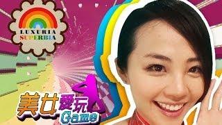 《Luxuria Superbia》 美女愛玩GAME_電玩宅速配20140109