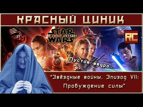 Звёздные Войны: Пробуждение Силы - трейлер