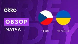 Чехия  1-1  Украина видео