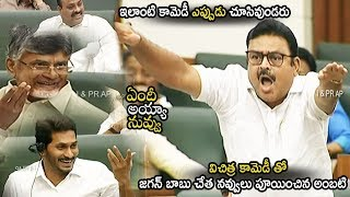 Ambati Rambabu Making Ever Seen Fun at Andhra Pradesh Assembly Today | VTV Telugu