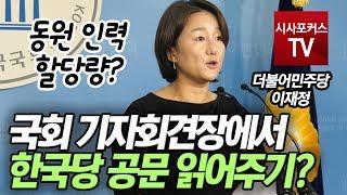 이재정 국회 기자회견장에서 자유한국당 공문 읽어주기?