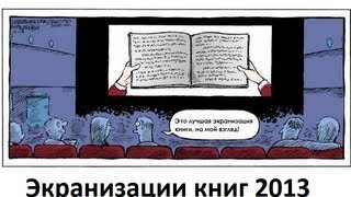 Фильм vs Книга / Экранизации 2013 / Films based on books 2013