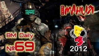 Лучшая игровая передача «Видеомания E3 Daily» - 5 июня 2012