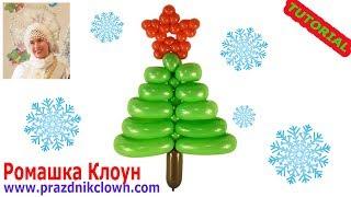 ЁЛКА ИЗ ДЛИННЫХ ШАРИКОВ ШДМ своими руками Balloon Christmas Tree TUTORIAL