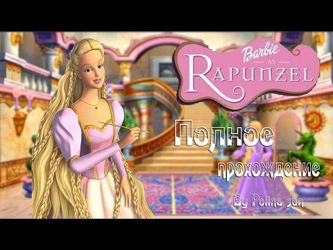 Игра Одевалка Принцесса Барби онлайн Dress Princess