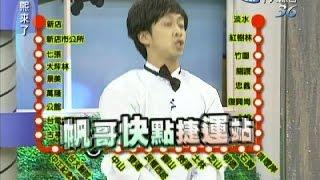 2011.10.26康熙來了完整版 演藝圈最疼老婆的老公