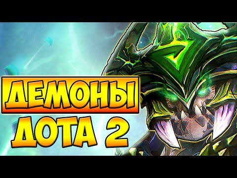видео: КОМАНДА ДЕМОНОВ! АНДЕРЛОРД 7.13 ДОТА 2 █ underlord 7.13 dota 2
