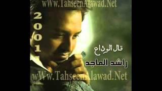 Rashed almajed Gal elwada3