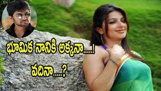 భూమిక నానికి అక్కనా...!వదినా?|Predictions About Bhumika Chawla Character related to Nani Next movie