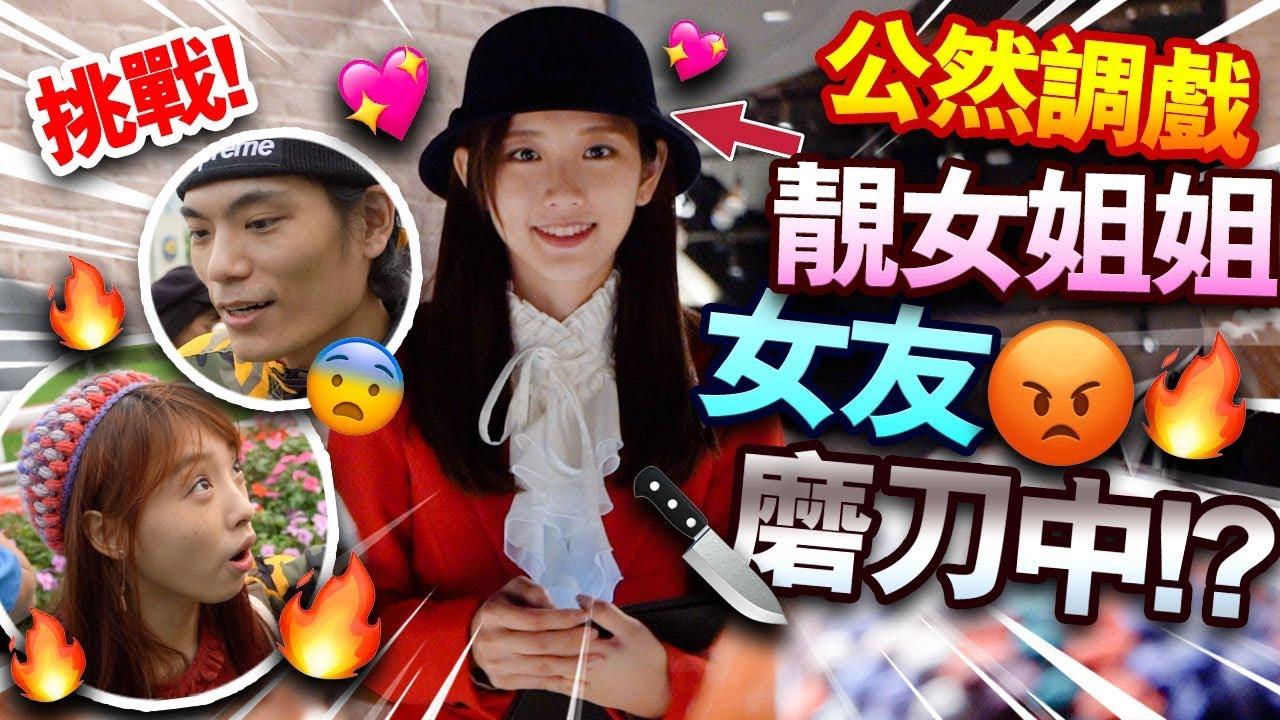 【挑戰】公然調戲靚女姐姐!女友磨刀中!? - YouTube