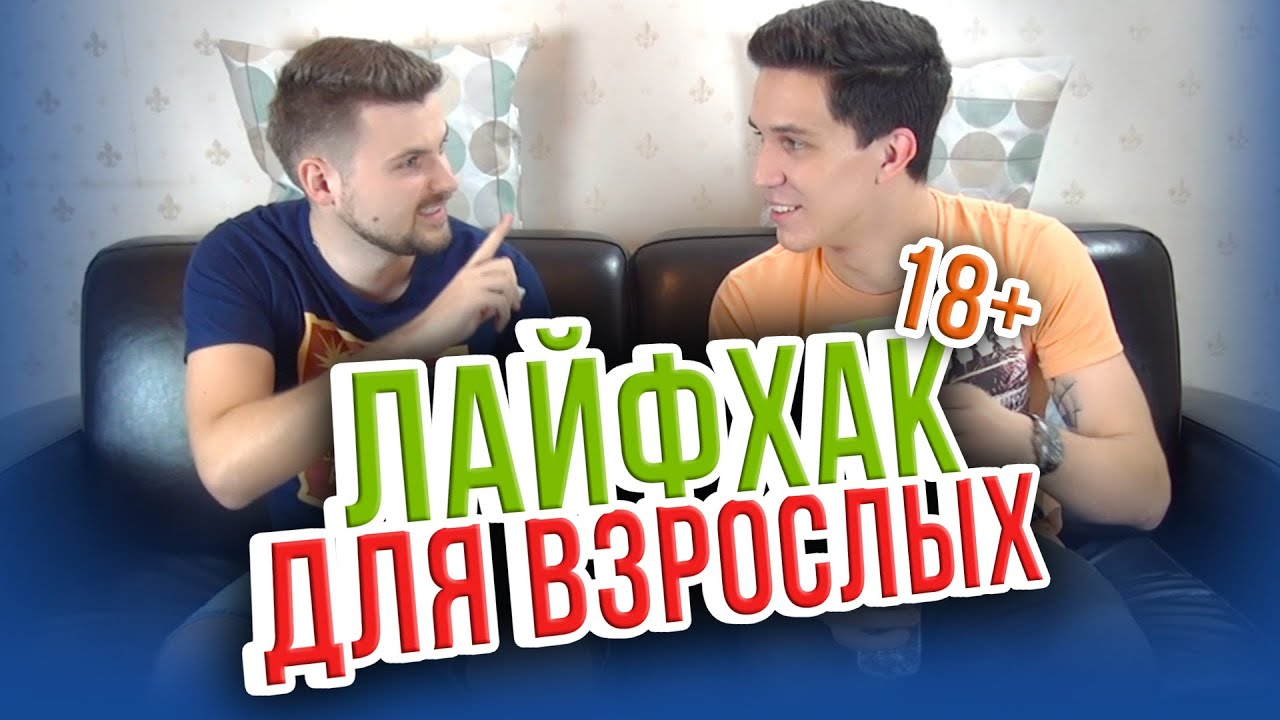 ЛАЙФХАК ДЛЯ ВЗРОСЛЫХ. 18+ - YouTube