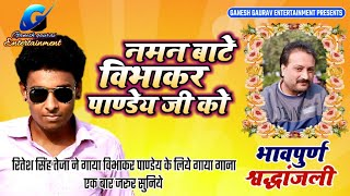 विभाकर पाण्डेय जी के लिया ritesh singh teja ने गया new song 2019 भगवान ऊनकी आत्मा को सान्ती दे ।।