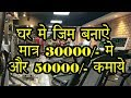 Cheapest Gym Equipments at Wholesale price in Delhi || Gym setup only in 30,000/-
