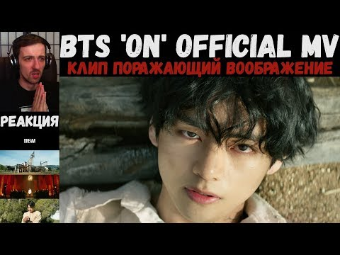 BTS (방탄소년단) 'ON' Official MV   РЕАКЦИЯ/REACTION!!