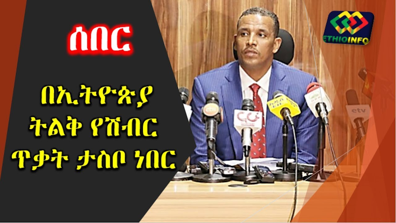 Ethiopian Attorney General Birhanu Tsegaye Press conference brief journalists on current issues
